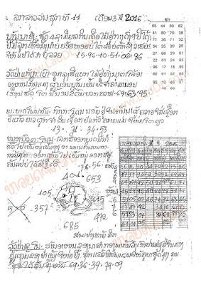 หวยลาว,  วิเคาระห์หวยลาว, หวยลาว, เลขเด่นหวยลาว,  เลขชุดหวยลาว ผลหวยลาวล่าสุด,ตรวจหวยลาว ผลหวยลาวประจำวันที่  11/03/59 มีนาคม 2559 ,หวยเด็ดงวดนี้,เลขเด็ดงวดนี้,ตรวจหวยลาวล่าสุด
