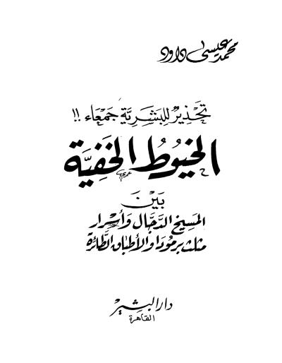 كتاب مثلث برمودا والمسيح الدجال pdf