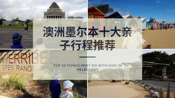 【旅游贴士】澳洲墨尔本十大亲子行程推荐 Top 10 things must do with kids in Melbourne