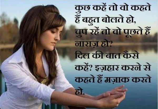 sad love quotes in hindi for boyfriend