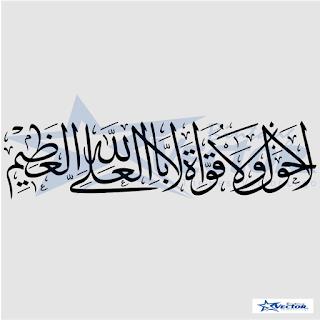 la hawla wala quwwata illa billah Logo Vector cdr