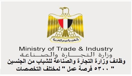 """وظائف وزارة التجارة والصناعة للشباب من الجنسين """" 5300 فرصة عمل """" لمختلف التخصصات لعام 2016"""