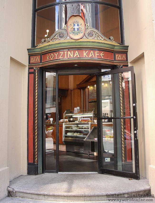 ελληνικό μαγαζί στη Νέα Υόρκη