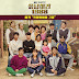 K-Lyric:  Lee Juck (이적) – Don't Worry, Dear (걱정말아요 그대) (Reply 1988 OST) + Terjemahan