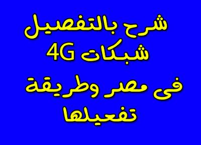 شرح بالتفصيل لشبكات 4G فى مصر وتفعيلها