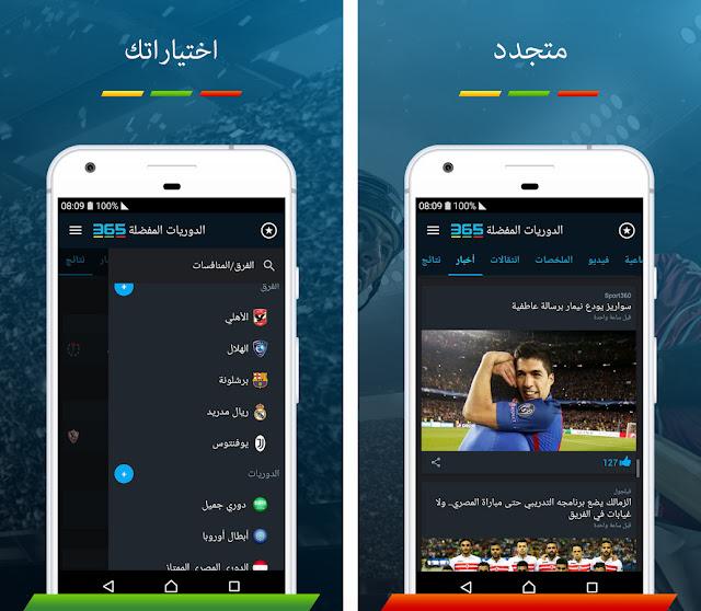 تطبيق 365scores لمتابعة المباريات واخبار الرياضة