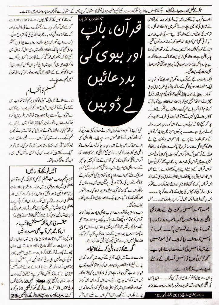 ubqari magazine 2015