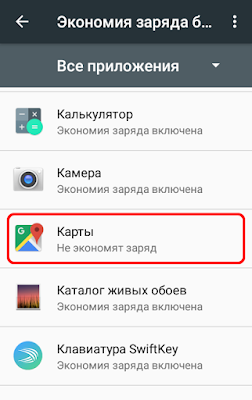 Теперь приложение не экономит заряд