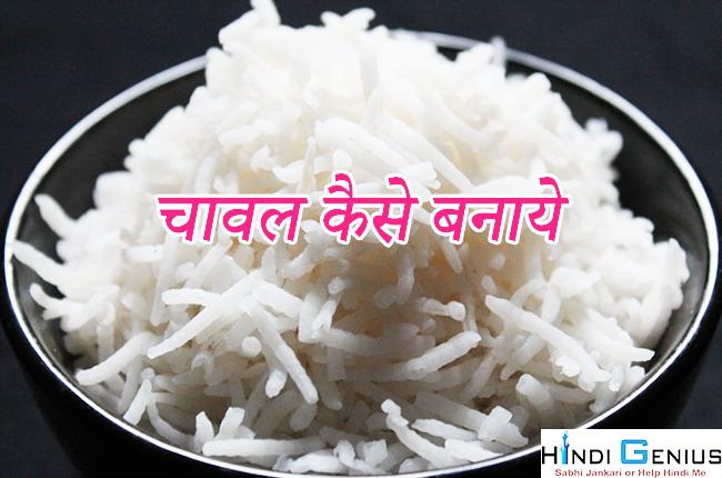 Microwave Me Chawal Kaise Banaye Hindi Genius
