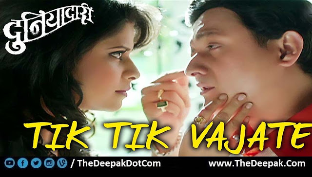 Tik Tik Vajate Guitar Chords + Strumming, Marathi song from the movie Duniyadari