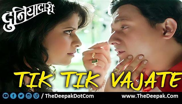 Tik Tik Vajate Guitar Chords + Strumming, Marathi song from the movie Duniyadari