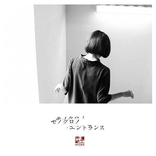 [Album] ヒトリエ – モノクロノ・エントランス (2015.07.01/MP3/RAR)