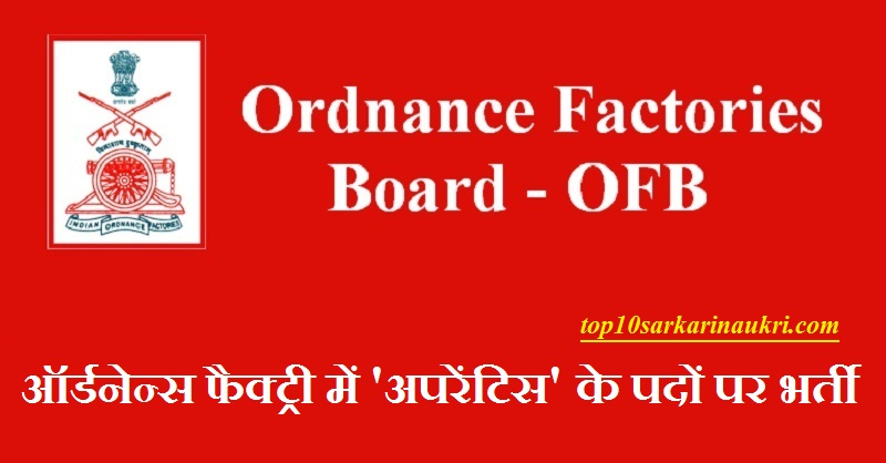 Ordnance Factory Recruitment 2019