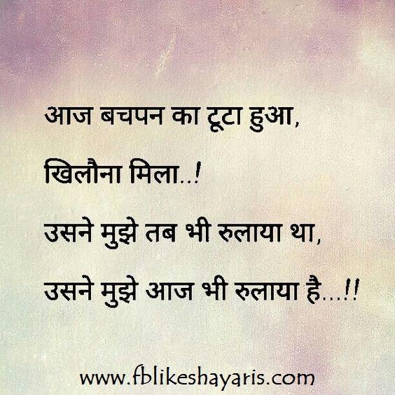 Aaj Bachapan Ka Tuta Huaa - Life Thought