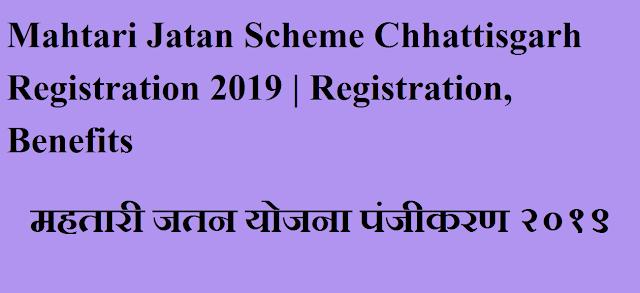 Mahtari Jatan Scheme, Chhattisgarh, Mahtari Jatan Scheme Chhattisgarh registration,sarkari yojana,bharatiya yojana,government schemes