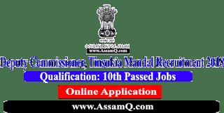 DC Tinsukia Mandal Recruitment 2018 - 10th Passed Job Deputy Commissioner