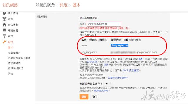3 - Blogger 自訂域名教學 - 在Blogger上擁有自己專屬的網址