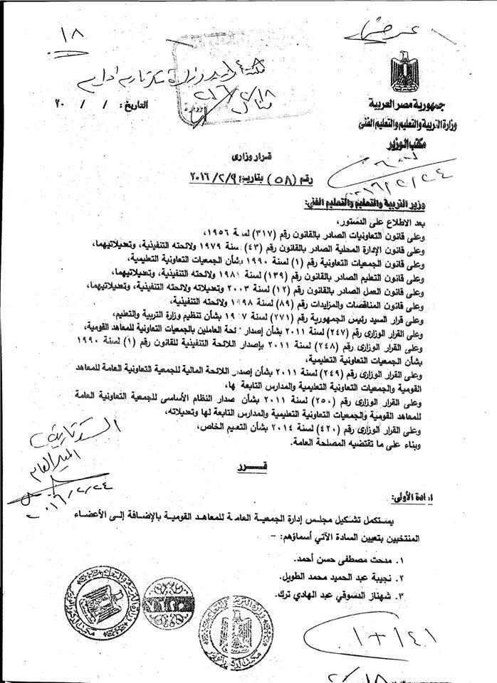 قرار وزير التربية والتعليم رقم 58 لسنة 2016م 31_o