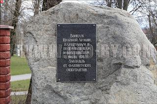Воинам Красной Армии, партизанам и  подпольщикам освободившим 3 июля 1944г. Заславль от фашистских оккупантов