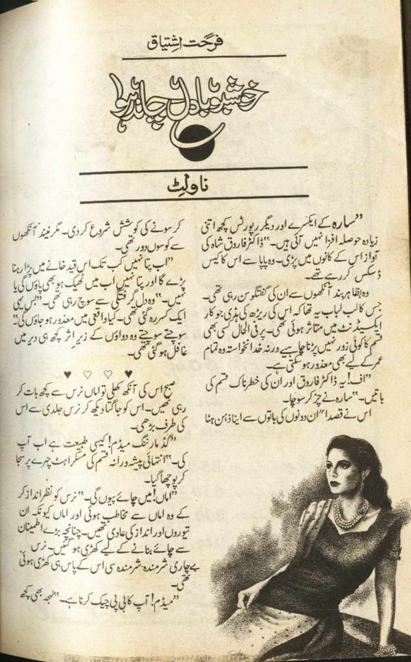 Farhat Ishtiaq Novel Pdf