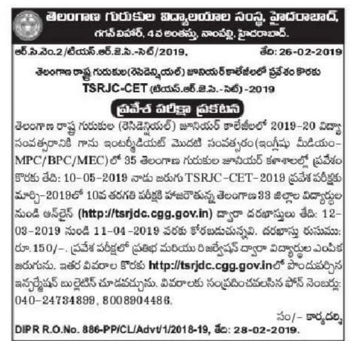 TSRJC notification 2020 - 2021 pdf, apply online for inter admissions