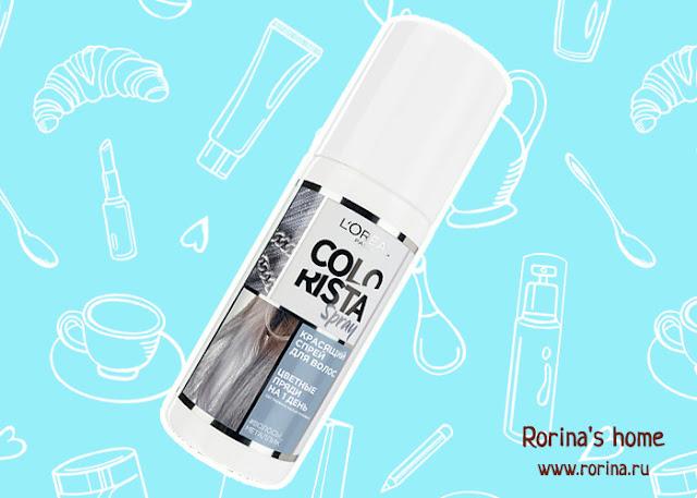 Красящий спрей для волос Colorista Spray от L'Oreal Paris