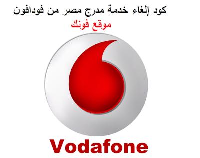 طريقة إلغاء خدمة مدرج مصر من فودافون
