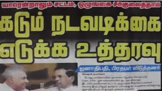 News paper in Sri Lanka : 24-05-2017