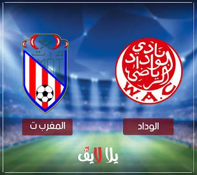 مشاهدة مباراة الوداد والمغرب التطواني بث مباشر في الدوري المغربي
