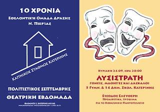 Η θεατρική ομάδα της Μαριάννας Γιαννακίδου στον Καπνικό Σταθμό