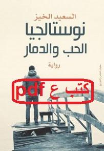 تحميل رواية نوستالجيا الحب والدمار pdf السعيد الخيز