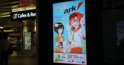 秋葉原駅 昭和通り改札口前のデジタルサイネージにモナコインちゃんが登場