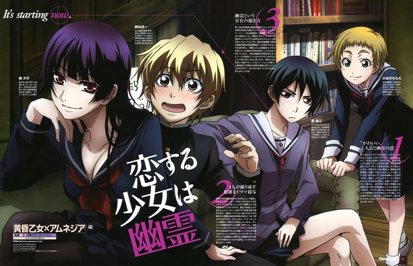 Tasogare Otome X Amnesia Adalah Anime Yang Di Buat Berdasarkan Manganya Pada Tahun 2008 Dan Mendapatkan Adaptasi 2012