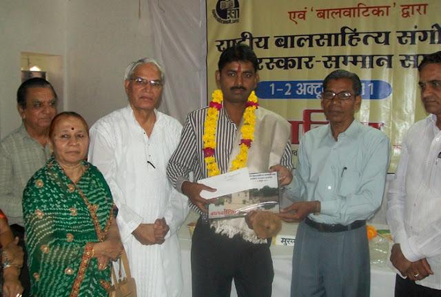 बालवाटिका बाल साहित्य सम्मान - Balvatika Bal Sahitya Samman