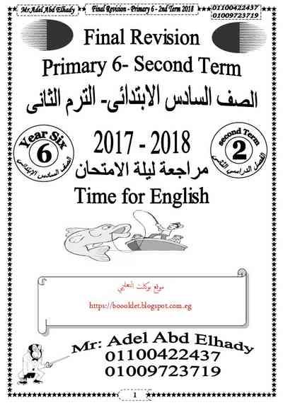 مراجعة ليلة امتحان اللغة الانجليزية للصف السادس الابتدائي ترم ثاني 2018- مستر عادل عبد الهادي