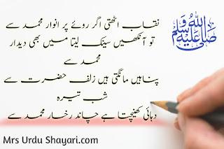 Urdu Shayari Images,naat paak, naat sharif