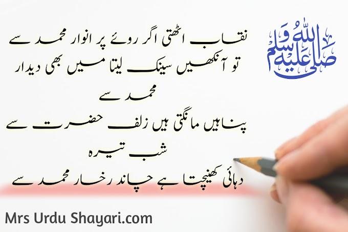 Naat paak Images in Urdu with Beautiful Images, نعت کی تصاویر، خوبصورت نعتیہ شاعری کے تصاویر, Naat photos