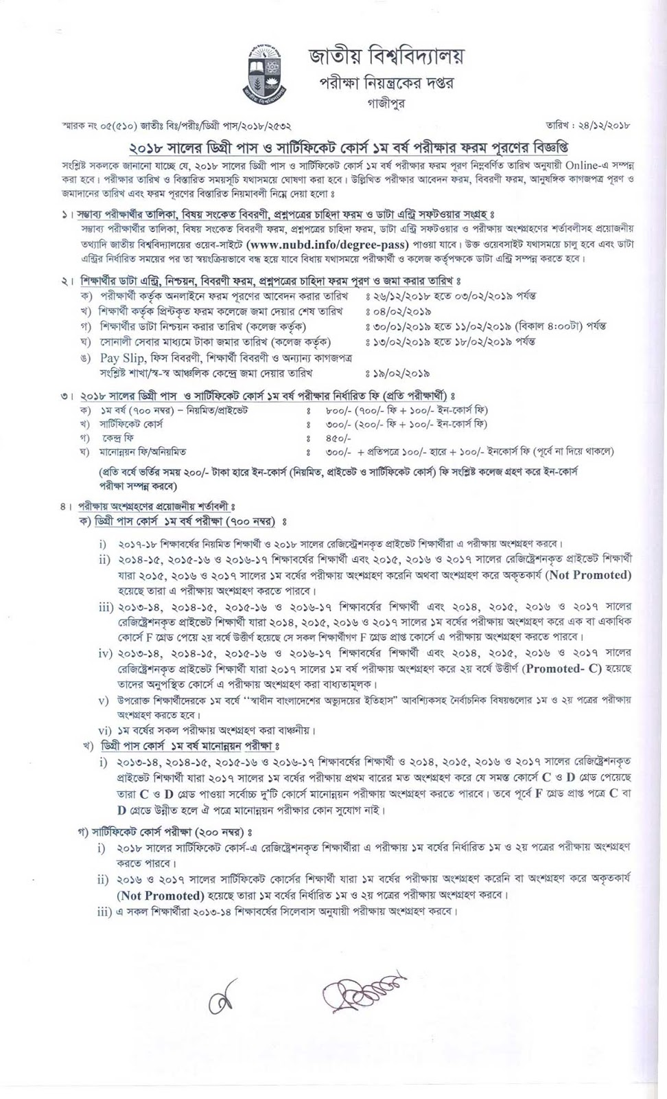 Degree 1st Year Form fill up Notice 2018