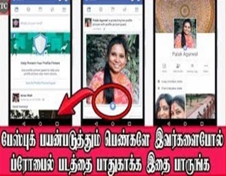 Facebook Payanpaduthum Penkale..