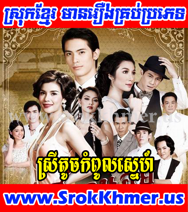 Besdong Kamsoth - Srey Toch Kaompoul Sne 17 END - Movie Khmer - Thai Drama