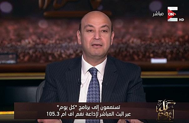 برنامج كل يوم حلقة السبت 2-12-2017 عمرو أديب