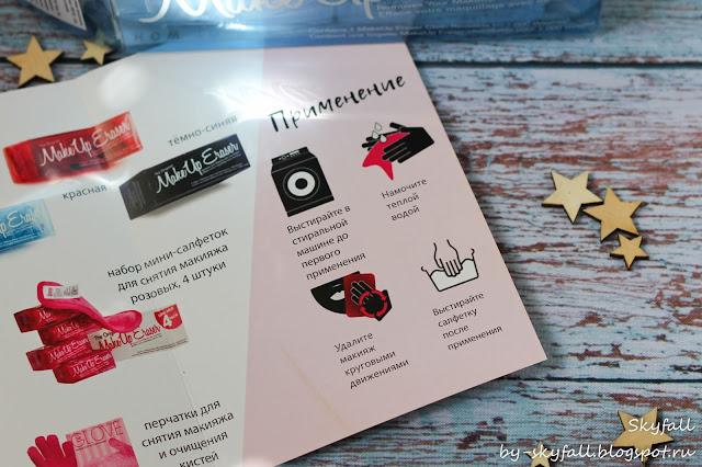 салфетка для снятия макияжа MakeUp Eraser, отзывы