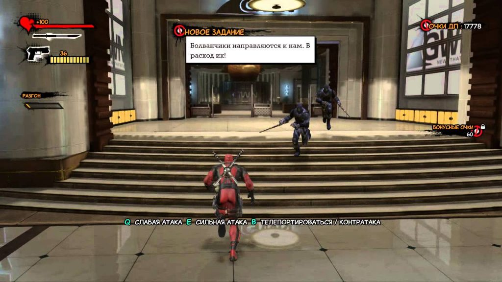 deadpool game download for pc windows 7