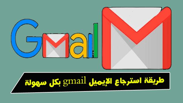 طريقة استرجاع الايميل gmail