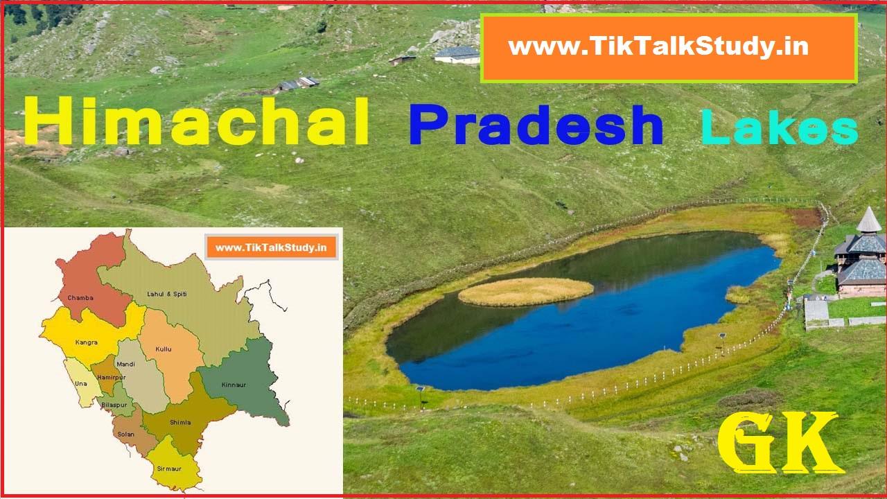 Himachal Pradesh Lakes GK in Hindi