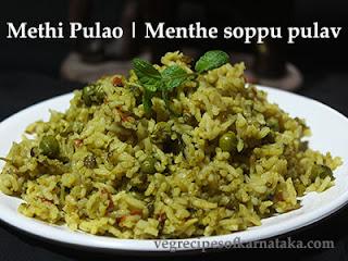 Menthe soppina pulav recipe in Kannada