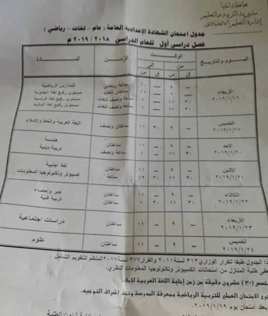 بالصور جداولامتحانات محافظة المنيا 2019 الفصل الدراسى الاول
