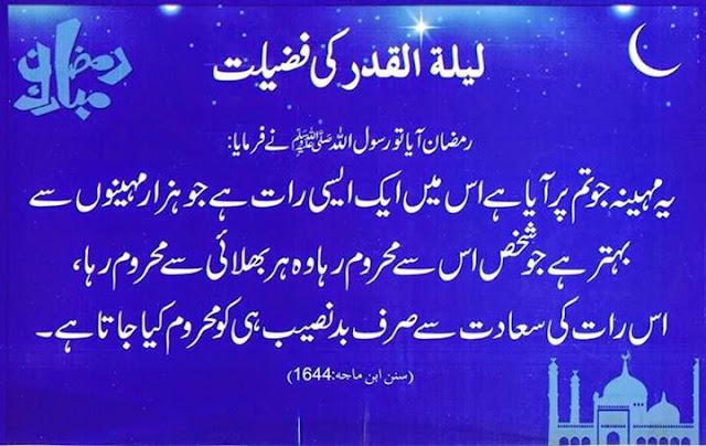 lailatur qadar ki fazilat in urdu
