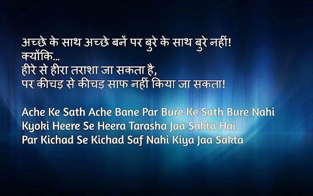 Heera Tarasha Jaa Sakta  quotes in hindi 2018