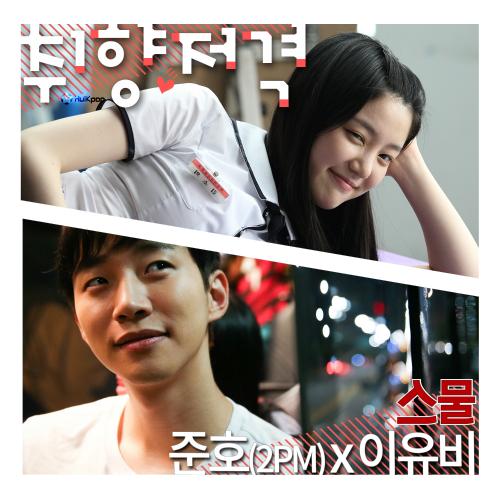 Junho (2PM), Lee Yoo Bi – Twenty Special OST Part 1